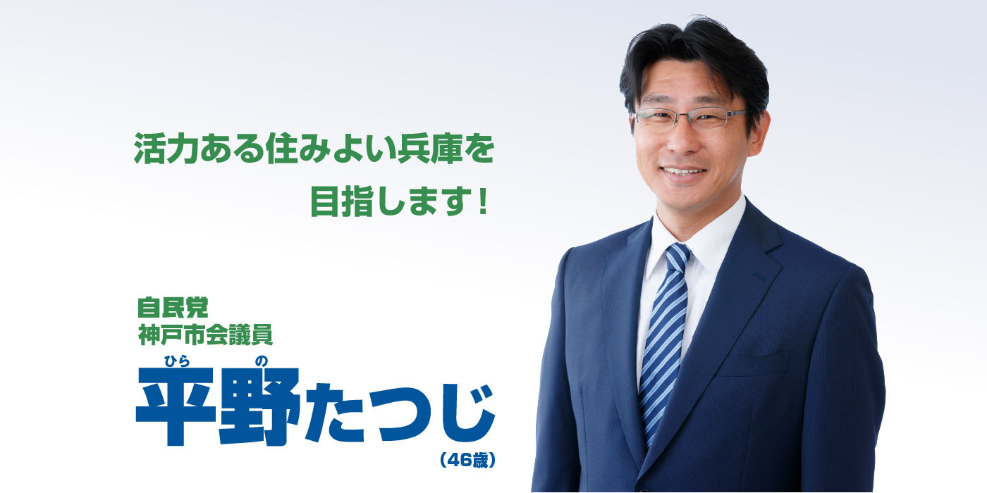 平野たつじ 公式サイト